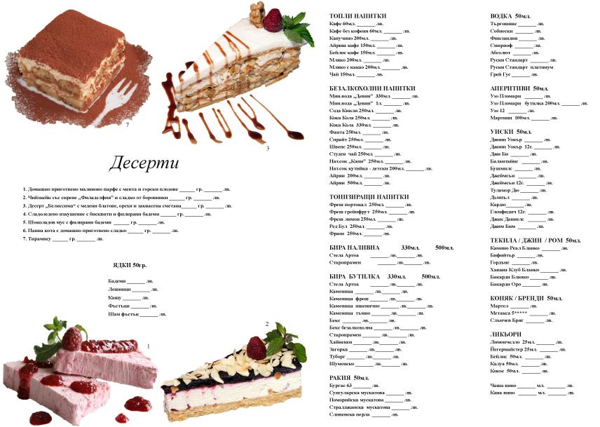 Изработка на  меню за раесторант  Ла рива